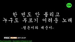 Rap Impossible - Hyungdon & Daejun