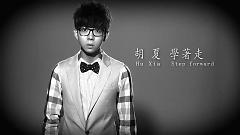 学着走 / Xue Zhe Zou / Học Cách Bước Đi - Hồ Hạ