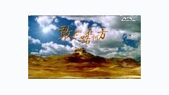 Dám Hỏi Đường Nơi Đâu (Tân Tây Du Ký OST) - Yến Tam Nương