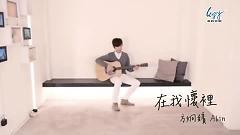 在我懷裡 / Trong Vòng Tay Anh - Phương Huỳnh Tấn