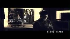 丑角 / Vai Phụ - Tào Cách