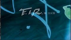 无限/Vô Hạn - F.I.R.