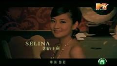你是我心內的一首歌/Em Là Bài Hát Trong Trái Tim Anh - Vương Lực Hoành ft. Selena