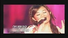 怎么说/Làm Sao Để Nói - Lương Tịnh Như