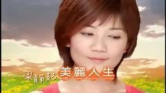 美丽人生/Cuộc Đời Đẹp Đẽ - Lương Tịnh Như