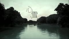 心雪 / Tâm Băng - Lâm Nhất Phong