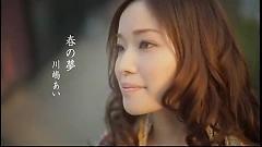 Haru no Yume - Ai Kawashima
