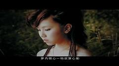睡公主 / Công Chúa Ngủ - Đặng Tử Kỳ