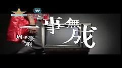 一事無成 / Không Làm Được Gì - Châu Bách Hào,Trịnh Dung