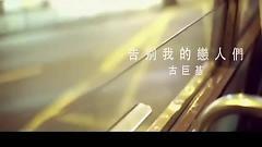 告別我的戀人們 / Tạm Biệt Những Người Yêu Của Tôi - Cổ Cự Cơ