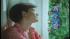 為了愛 / Vì Yêu - Lý Tâm Khiết ft. Nhậm Nguyệt Tề