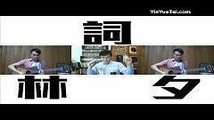 冧爆你 / Làm Em Thích Mê - Trương Trí Lâm