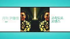HIGHWAY ROMANCE - Yoon Jong Shin