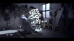 愛的相反 / Trái Ngược Với Tình Yêu - Trần Tiểu Xuân