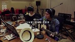 Video That Days (130726 Radio Busking) - Jung Joon Young , Roy Kim