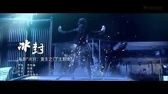 冰封 / Bing Feng / Băng Phong (OST Băng Phong: Trọng Sinh Chi Môn) - Tiêu Kính Đằng