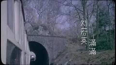 满满 / Man Man / Tràn Đầy - Lưu Nhược Anh