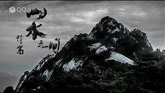 山水之间 / Sơn Thủy Trong Nhân Gian - Hứa Tung