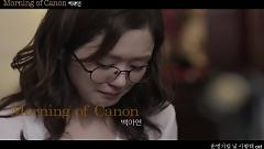 Morning Of Canon - Baek Ah Yeon