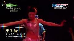 Video 来生缘 / Kiếp Sau Nếu Có Duyên (Vietsub) - Lưu Đức Hoa