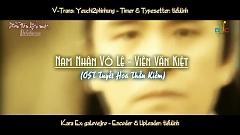 男儿无泪 / Nam Nhân Vô Lệ (Tuyết Hoa Thần Kiếm OST) (Vietsub) - Viên Văn Kiệt