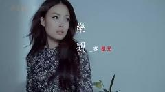 Video 乐观 / Lạc Quan - Dung Tổ Nhi