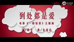 到处都是爱 / Khắp Nơi Đều Là Tình Yêu (Nhất Lộ Kinh Hỷ OST) - Tiêu Kính Đằng