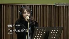 Umbrella (150211 MBC Radio) - Epik High  ft.  Younha