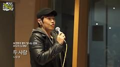 Two people (150410 MBC Radio) - Na Yoon Kwon