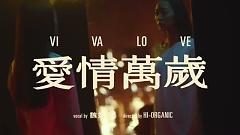 爱情万岁 / Tình Yêu Vạn Tuế - Nguỵ Như Huyên