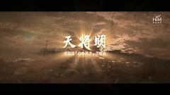 天將明 / Trời Sắp Sáng (Tần Thời Minh Nguyệt OST) - Lâm Hựu Gia