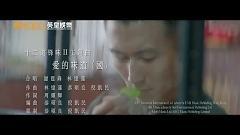 爱的味道 / Vị Yêu - Tạ Đình Phong  ft.  Lâm Ức Liên