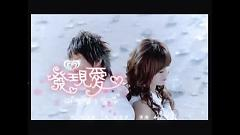 Video 发现爱 / Phát Hiện Tình Yêu - Lâm Tuấn Kiệt , Kim Sa