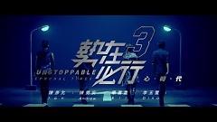 心时代 / Tâm Thời Đại (Yêu Người Anh Em OST) - Tất Thư Tận , Lý Ngọc Tỷ , Trần Thế An , Trần Ngạn Duẫn