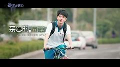 Video 亲爱的同学 / Bạn Thân Mến (Điều Tuyệt Nhất Của Chúng Ta OST) - Mạt Mạt Thiên Không