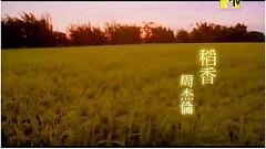 稻香 / Hương Lúa - Châu Kiệt Luân