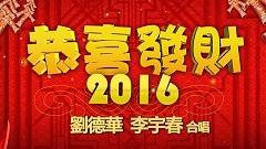 恭喜发财 2016 / Cung Hỷ Phát Tài 2016 (Thần Bài 3 OST) - Lưu Đức Hoa , Lý Vũ Xuân