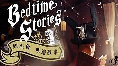 床邊故事 / Bedtime Stories / Chuyện Gối Đầu Giường - Châu Kiệt Luân