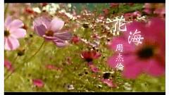 花海 / Hoa Biển - Châu Kiệt Luân