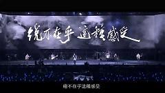 Video 如煙+如果還有明天 / Như Khói + Nếu Còn Có Ngày Mai (Live) - Ngũ Nguyệt Thiên , Gia Gia