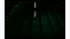 童话 / Đồng Thoại - Quang Lương