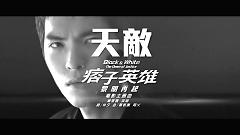 天敌 / Thiên Địch (Black & White: The Dawn of Justice OST) - Tiêu Kính Đằng