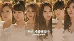 Video We Were In Love - Davichi, T-Ara