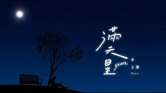 滿天星 / Bầu Trời Sao (Hoàng Tử Sói OST) - Lý Ngọc Tỷ