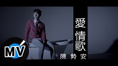 爱情歌 / Bài Ca Tình Yêu - Trần Thế An