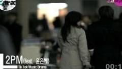 Tik Tok (P2) - Yoon Eun Hye,2PM