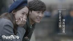 Video 请跟我联络 / Xin Hãy Liên Lạc Với Anh - Lý Dịch Phong , YoonA