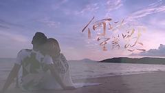 Video My Sunshine (Bên Nhau Trọn Đời OST) - Trương Kiệt