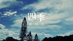 四季 / Bốn Mùa - Trần Dịch Tấn