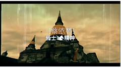 骑士精神 / Tinh Thần Kị Sỹ - Thái Y Lâm